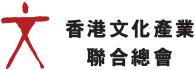 香港文化產業聯合總會